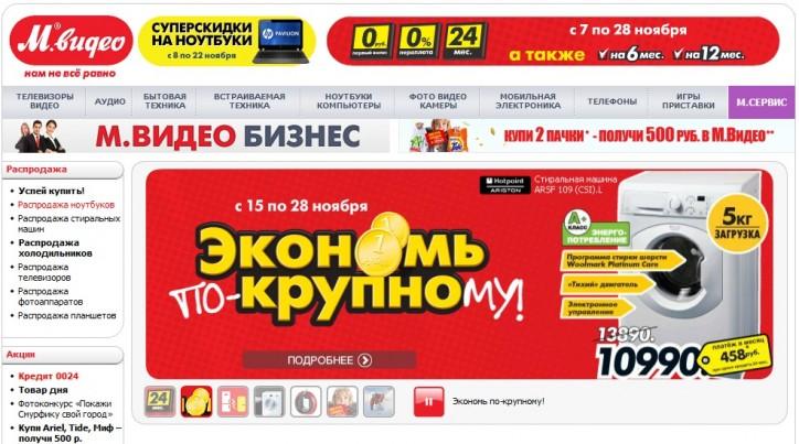 Интернет Магазины Москвы